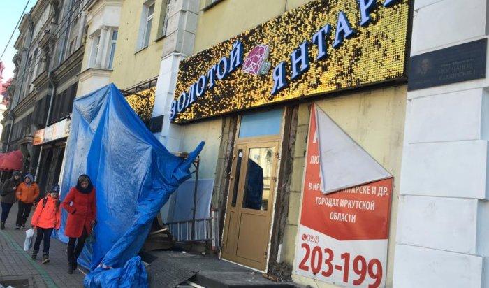 Собственника ювелирного магазина обязали убрать «золотую» вывеску сфасада здания в центре Иркутска