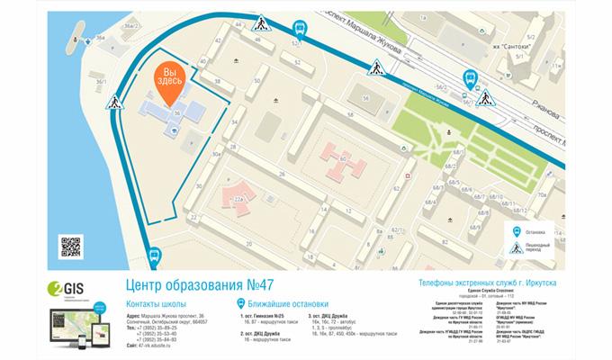 Вшколах Иркутска появятся карты безопасности от«2ГИС»