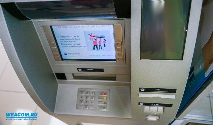 В Сбербанке рассказали о новом способе кражи денег из банкоматов