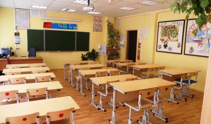 В Иркутске 195 детей из школы № 9 переведены в школу № 72
