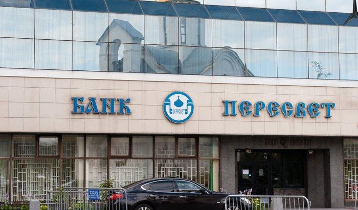 Центробанкназначил временную администрацию вбанке «Пересвет»