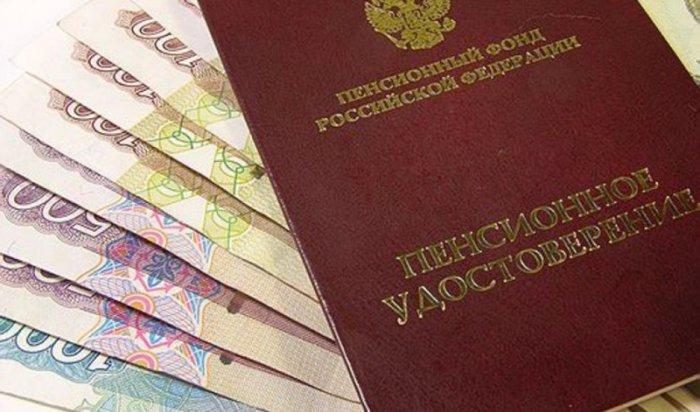 Жительница Усть-Илимска лишилась 26тысяч рублей, поверив «сотруднику пенсионного фонда»