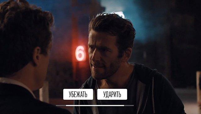 Вроссийский прокат выйдет первый вмире интерактивный фильм