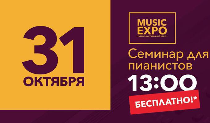 31октября вИркутском районе пройдут бесплатные семинары для пианистов