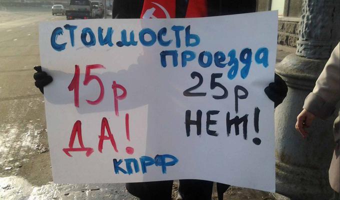 Иркутяне организовали пикет против повышения стоимости проезда в общественном транспорте