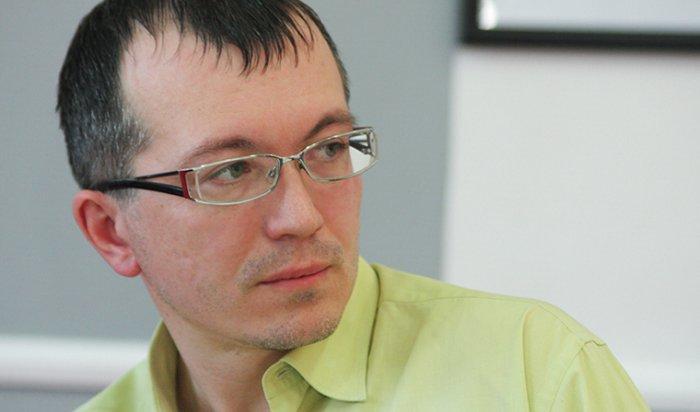Иркутскому политологу, доценту ИГУ Алексею Петрову предложили уволиться по собственному желанию