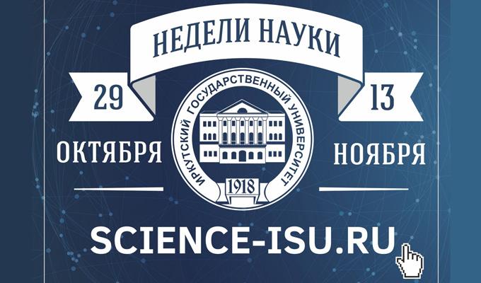 С29октября по13ноября вИркутске пройдут «Недели науки ИГУ»
