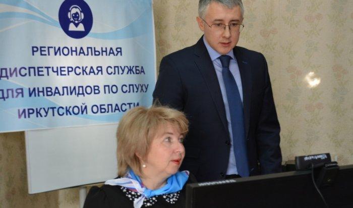 Региональная диспетчерская служба для глухих начала работать в Приангарье