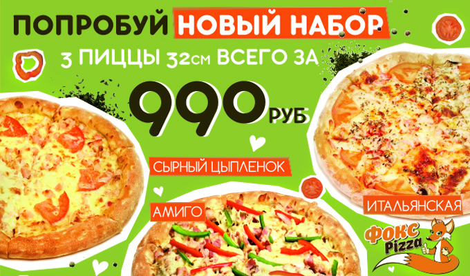 Акция в Иркутске: закажи три вкусных пиццы за 990 рублей