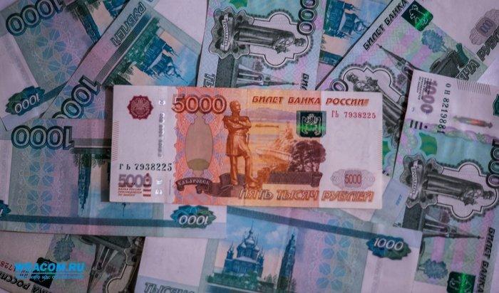 ВИркутской области втекущем году погашены долги позарплатам почти намиллиард рублей