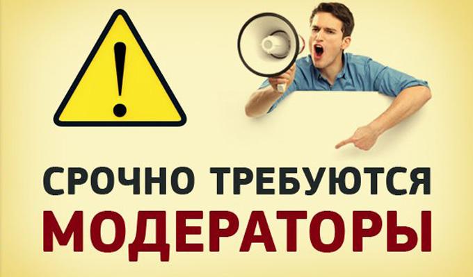 WEACOM.RU требуются модераторы раздела «Мультимедиа»