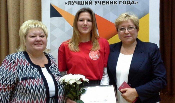 Ангарчанка Диана Горюнова стала «Лучшим учеником года 2016»