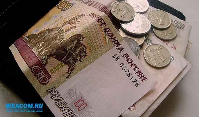 Средняя зарплата в Иркутской области увеличилась на 1,9% и составила 33829 рублей