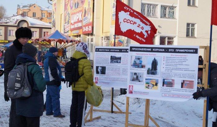 В Иркутске прошла выставка-пикет против прославления адмирала Колчака