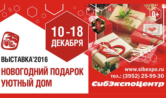 Ежегодная выставка «Новогодний подарок. Уютный дом» откроется вИркутске