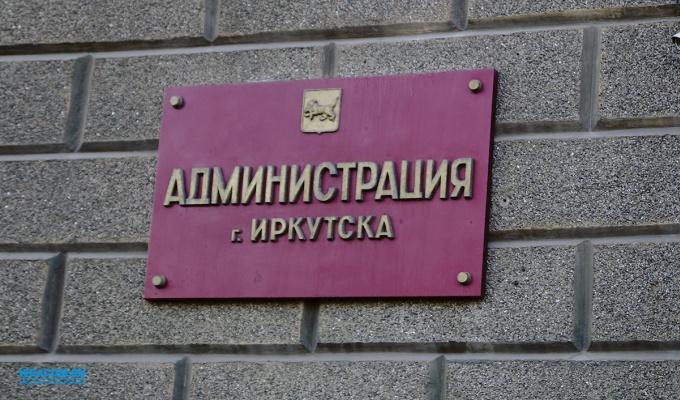 Доходы бюджета Иркутска в 2017 году составят более 8 миллиардов рублей
