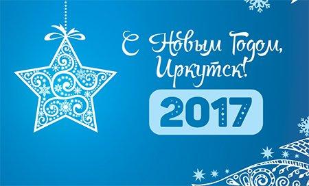 В Иркутске стартовал конкурс на новогоднее оформление среди местных предприятий