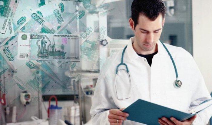 Врачи Иркутской районной больницы незаконно получали компенсационные выплаты
