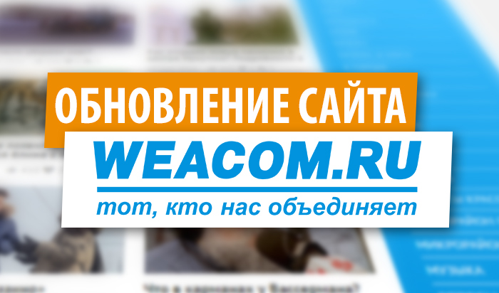WEACOM.RU улучшил дизайн главной страницы