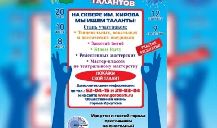 20 мая в Иркутске откроется «Городская площадь талантов»