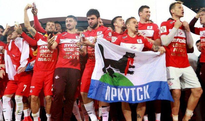 Футболист «Спартака» Андрей Ещенко пришел на церемонию награждения сфлагом Иркутска
