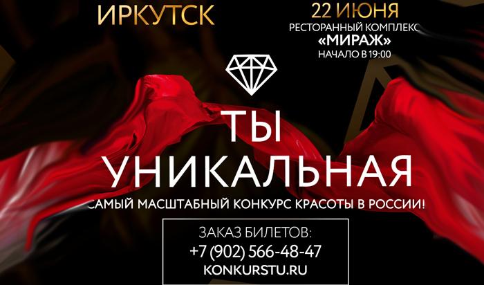 Приглашаются девушки для участия вконкурсе красоты «Тыуникальная!»