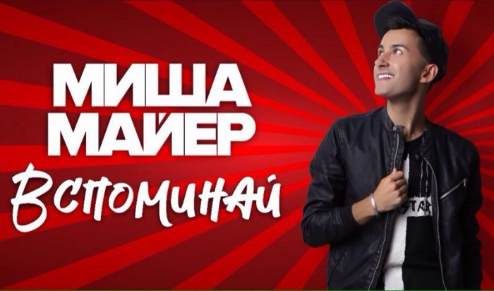 Певец изИркутска Миша Майер снял вДубае клип опервой любви