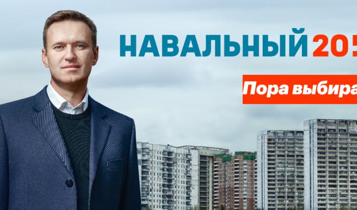 Глава ЦИК исключила регистрацию Навального навыборах президента России