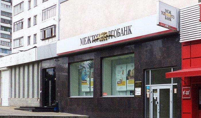 АСВ оценило страховые выплаты вкладчикам Межтопэнергобанка в22,2 млрд руб.