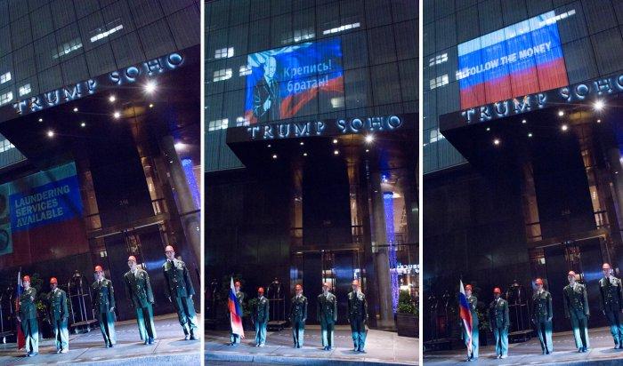 В Нью-Йорке на отеле Трампа появилось изображение Путина