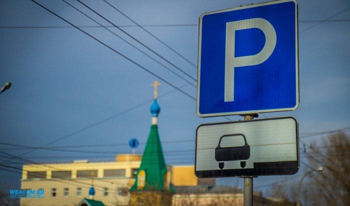 В Иркутске возле детского сада № 156 в Топкинском обустроят автопарковку