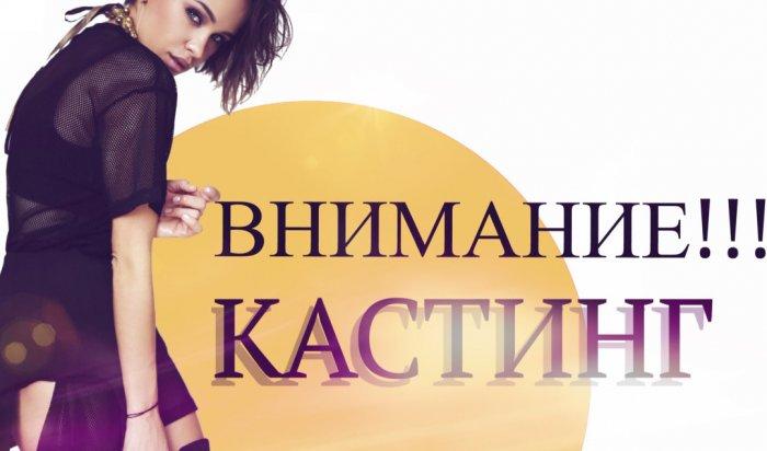 Сразу два кастинга на участие в телевизионных съемках пройдут в Иркутске