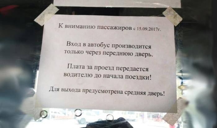 В Иркутске с 15 сентября платить в общественном транспорте нужно будет при входе
