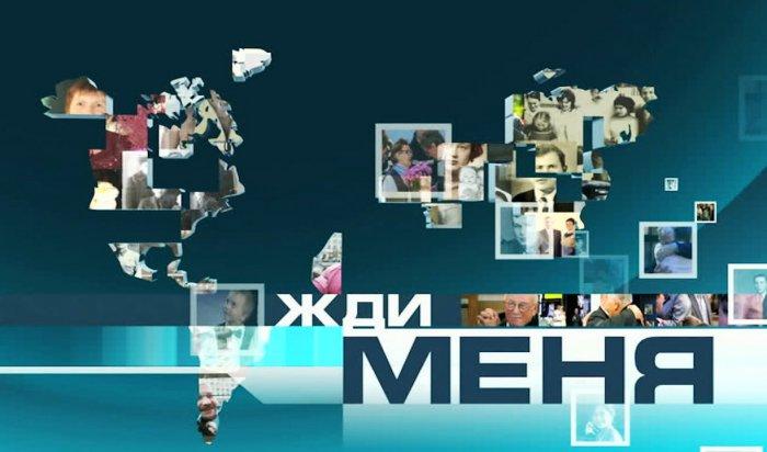 Первый канал откажется отпрограммы «Жди меня»