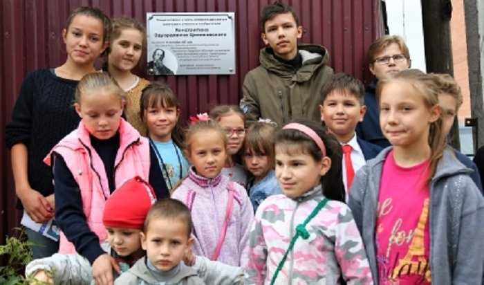 В Иркутске открылась памятная доска Константину Циолковскому