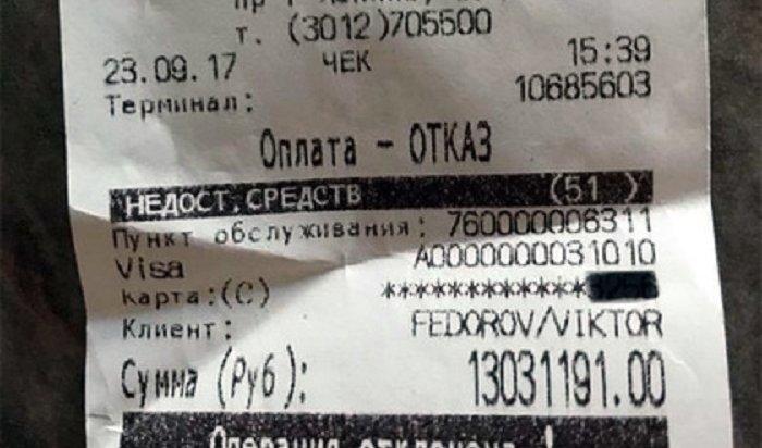 Самый богатый депутат Якутии пообедал на13миллионов рублей