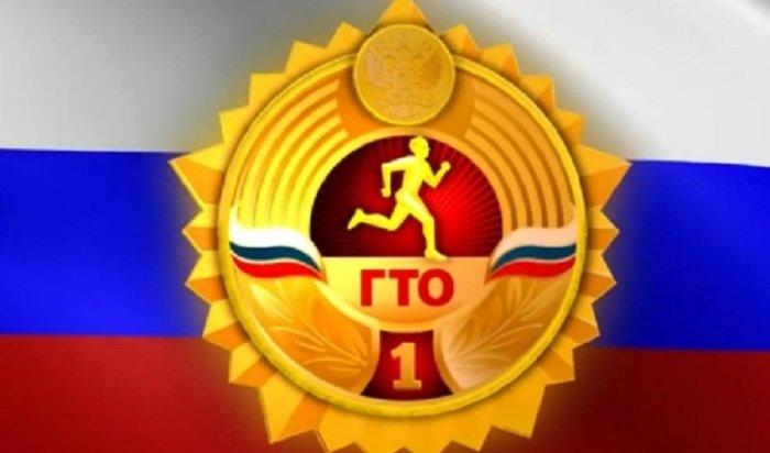 В сентябре более 50 жителей Иркутска сдали нормы ГТО