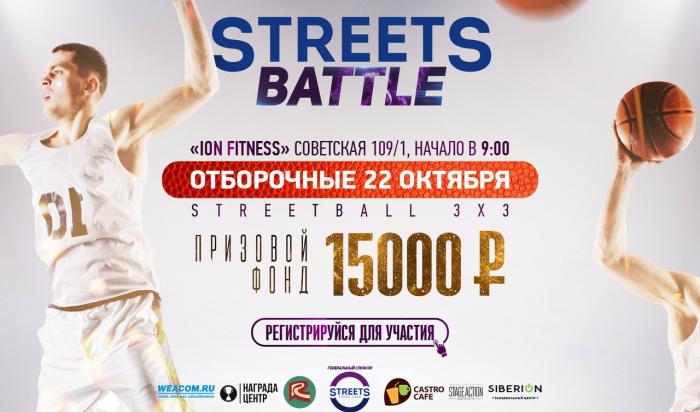 В Иркутске 1 ноября состоится шоу Streets Battle