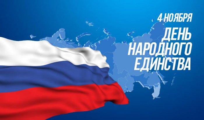 В начале ноября у россиян будет три выходных дня подряд