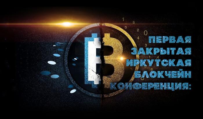 16 октября в Иркутске состоится первая закрытая блокчейн-конференция