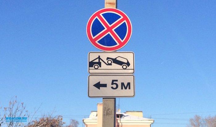 В Иркутске с 26 октября в переулке Сударева запретят парковку