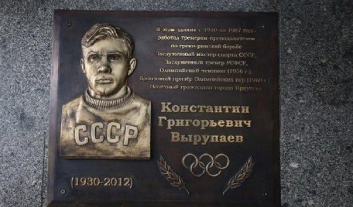 В Иркутске открыли мемориальную доску известному спортсмену Константину Вырупаеву