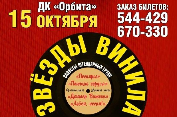 ВИркутске популярные ВИА исполнят хиты советской эстрады 15октября
