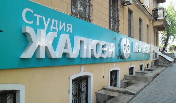 В Иркутске процедура размещения наружной рекламы будет упрощена
