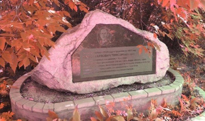 В Иркутске начались работы по благоустройству «Сада Томсона»