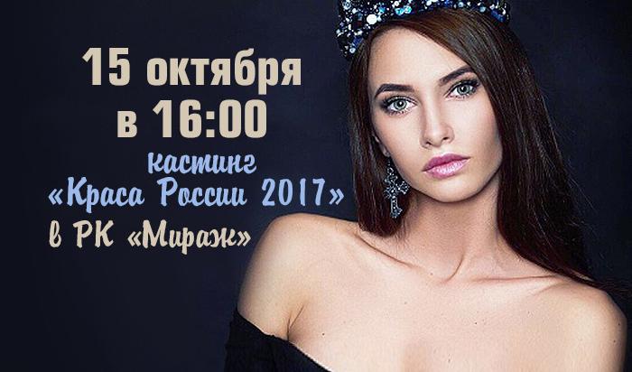 ВИркутске 15октября пройдет кастинг регионального этапа конкурса «Краса России-2017»