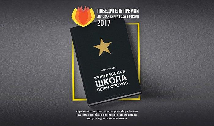 27октября вИркутске состоится тренинг-бестселлер «Жесткие переговоры»