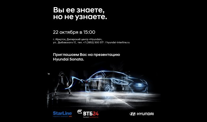Дилерский центр «Hyundai» приглашает напрезентацию новой Sonata