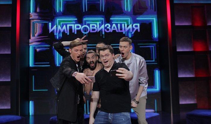 ВИркутске впервые выступят резиденты шоу «Импровизация»