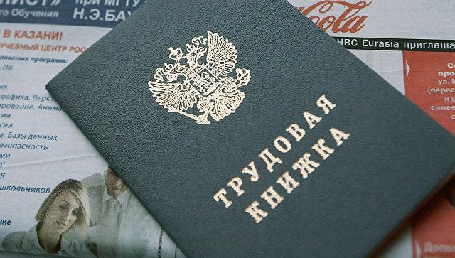 СМИ: Власти РФпланируют повысить минимальный трудовой стаж